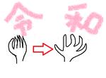手話令和.png